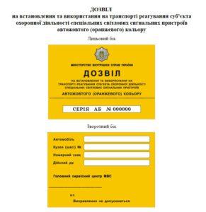 дозвіл на встановлення охоронними компаніями сигнальних пристроїв