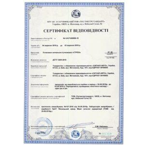 Сертификат_СА_Стрела